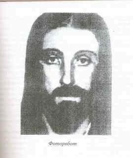 Иисус Христос. Фоторобот